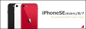 iPhoneSE(第2世代)関連商品