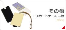その他_ICカードケース
