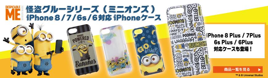 ミニオン iPhone8