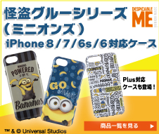 ミニオン 怪盗グルー iphone8