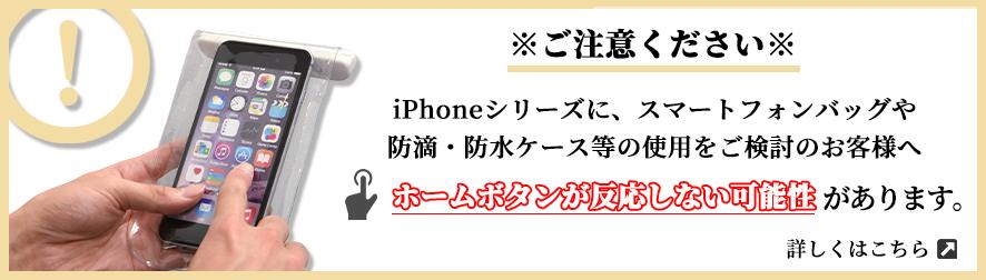 iPhone7/7Plusのホームボタンについて