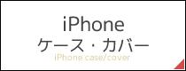 iPhoneスマホケース・カバー