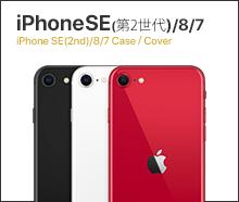 iPhoneSE(第2世代)/8/7対応アイテム