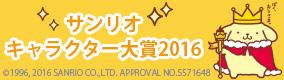 サンリオキャラクター大賞2016