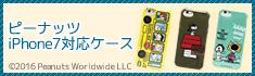 ピーナッツiPhone7