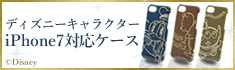 ディズニーiPhone7