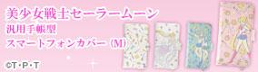 美少女戦士セーラームーン iPhone7
