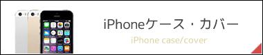 iPhoneケース・カバー