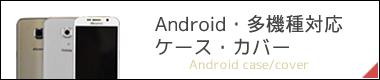 Androidケース・カバー 多機種対応・汎用