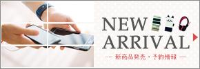 新商品の発売・予約情報