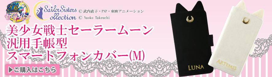美少女戦士セーラームーン 汎用手帳型スマートフォンカバー