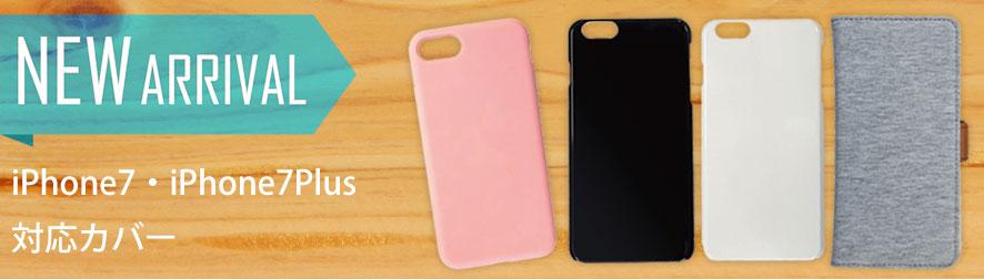 iPhone7/iPhone7Plusのケース・カバー・ジャケットが続々登場!