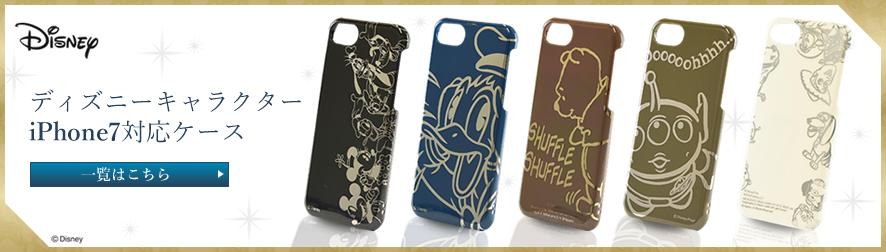 ディズニーiPhone7ケース