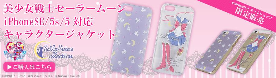 美少女戦士セーラームーン iPhone5/5s/SE対応キャラクタージャケット