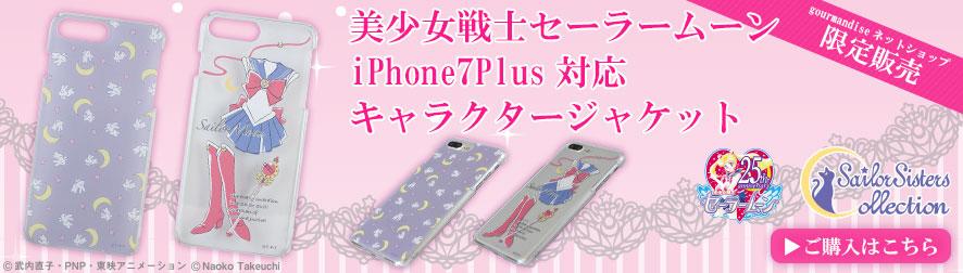 美少女戦士セーラームーン iPhone7Plus対応キャラクタージャケット