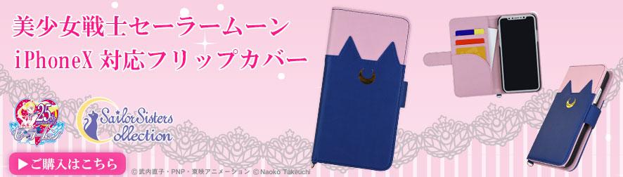 美少女戦士セーラームーン iPhoneX対応フリップカバー