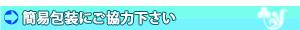 国内送料・代引料 無料0円