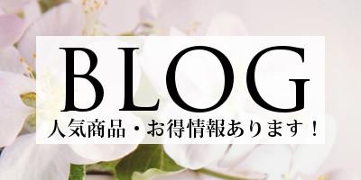 グレース企画ブログ