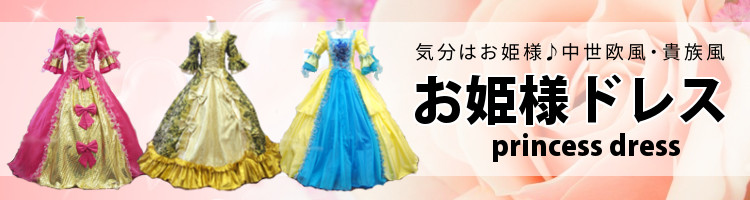 貴族風お姫様ドレス