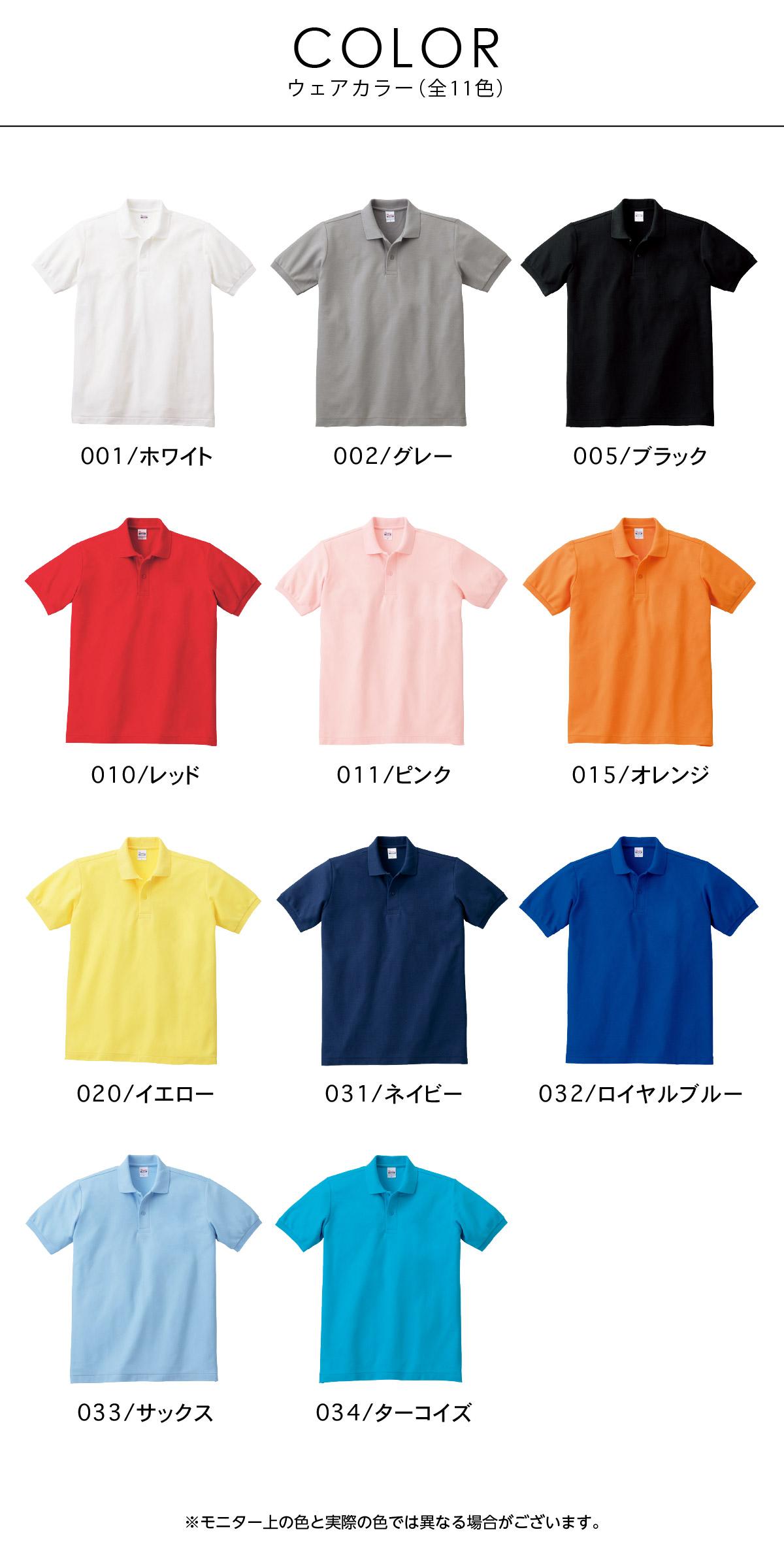 T/Cポロシャツ(ポケット付き)カラーバリエーション