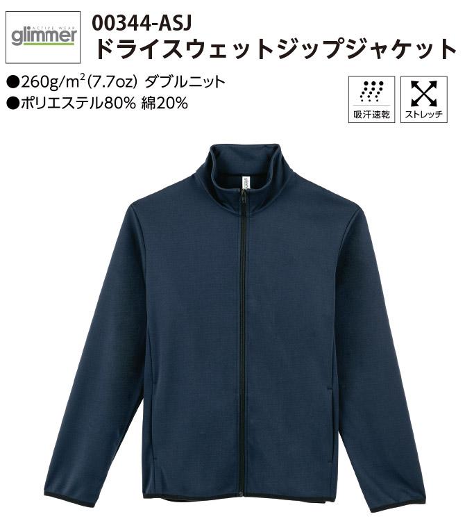 ドライスウェットジップジャケット