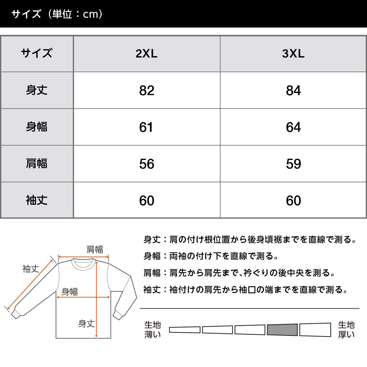 スーパーヘビー長袖Tシャツ