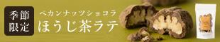 ペカンナッツ ほうじ茶ラテ