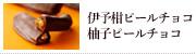 伊予柑ピールチョコ・柚子ピールチョコ