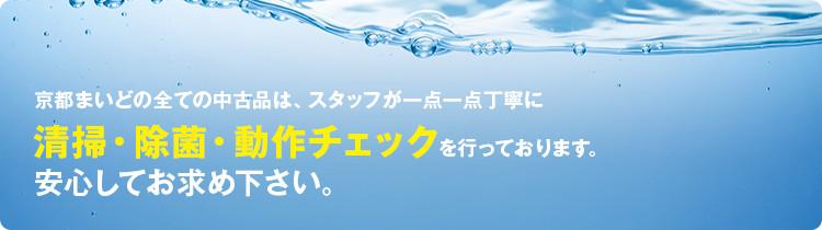 京都まいどの全ての中古品は、スタッフが一点一点丁寧に清掃・除菌・動作チェックを行っております。