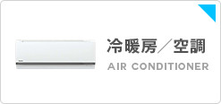 冷暖房/空調