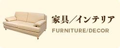 家具/インテリア