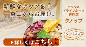 ナッツ&ドライフルーツ専門店クノップ