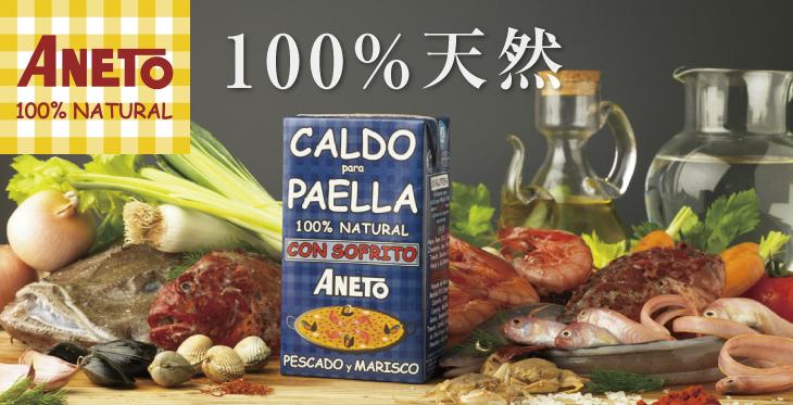 ANETO 100% NATURAL カルド