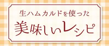 ANETO生ハムカルドのおいしいレシピ