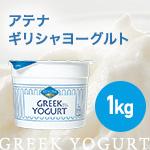 アテナ ギリシャヨーグルト 1kg