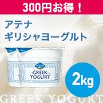 アテナ ギリシャヨーグルト 2kg