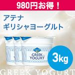 アテナ ギリシャヨーグルト 3kg