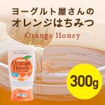 ヨーグルト屋さんのオレンジはちみつ 300g