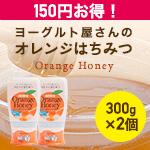 ヨーグルト屋さんのオレンジはちみつ 300g×2個