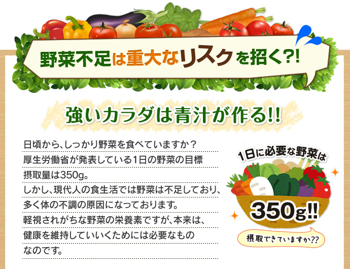 野菜不足は重大なリスクを招く?!