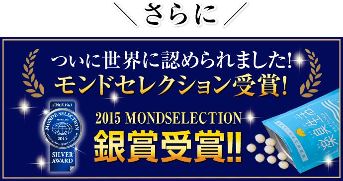 モンドセレクション銀賞受賞!!