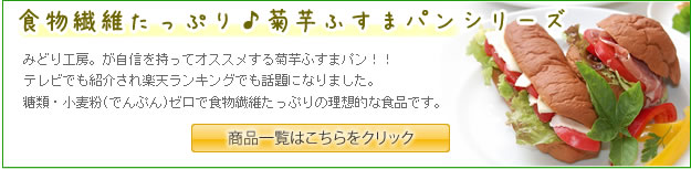 菊芋ふすまパン