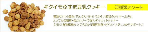 菊芋豆乳クッキー3種類