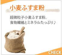 小麦ふすま粉