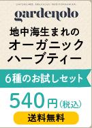 地中海生まれのオーガニックハーブティ 6種のお試しセット540円(税込み)送料無料