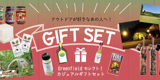 ギフトセット商品