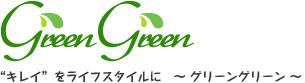 GreenGreen キレイをライフスタイルに~グリーングリーン~