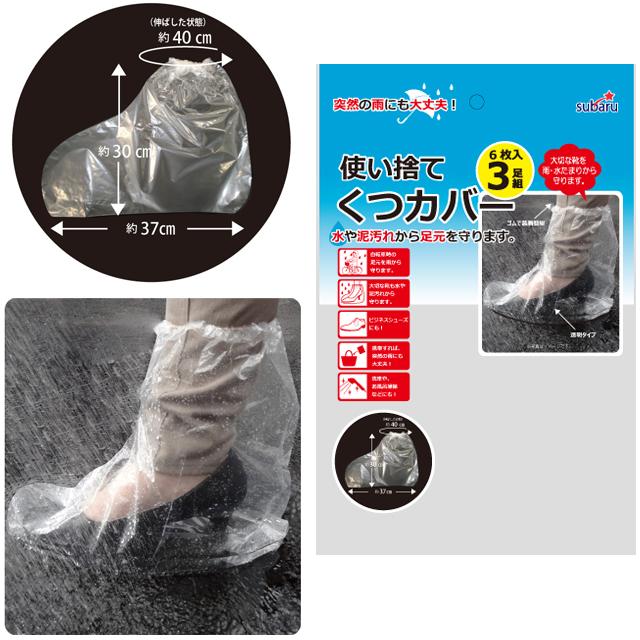 使い捨て靴カバー3足組 防雨グッズ 227-44