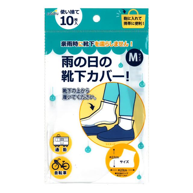 雨の日の靴下カバーMサイズ