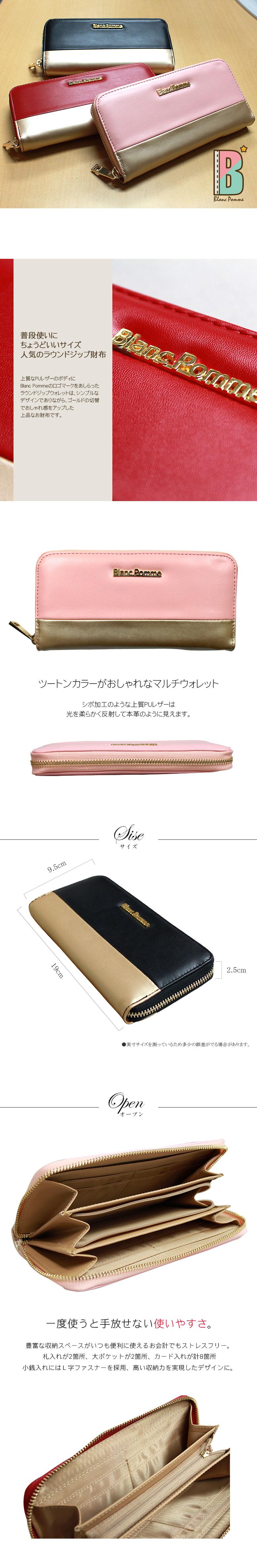 財布 通販 バイカラー ロングウォレットライトピンク・レッド・ブラック 合成皮革